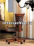 Рабочее кресло RUDIANA INTERIORS L041
