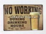 Табличка No working